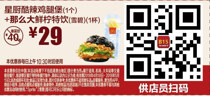 麦当劳优惠券B15:星厨酷辣鸡腿堡+那么大鲜柠特饮(雪碧) 优惠价29元