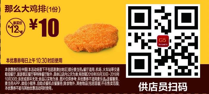 麦当劳手机优惠券G5:那么大鸡排(1份) 优惠价10元