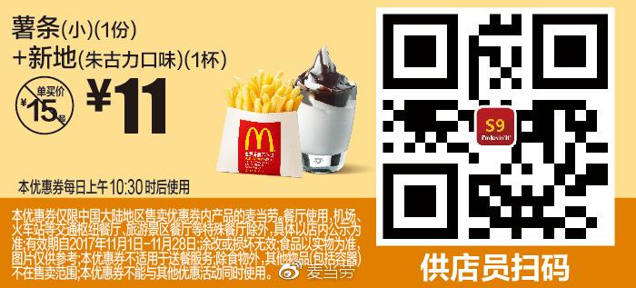麦当劳优惠券S9:薯条(小)+新地(朱古力口味) 优惠价11元