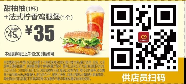 麦当劳优惠券C9:甜柚柚+法式柠香鸡腿堡 优惠价35元