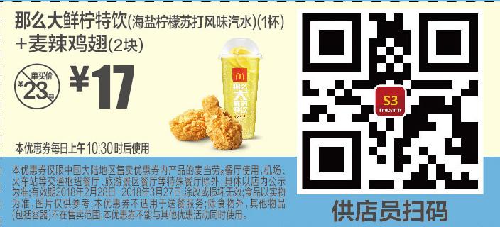 麦当劳优惠券S3:那么大鲜柠特饮(海盐柠檬苏打风味汽水)+麦辣鸡翅(2块) 优惠价17元