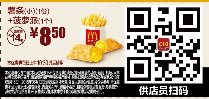 麦当劳优惠券C10:薯条(小)+菠萝派 优惠价8.5元