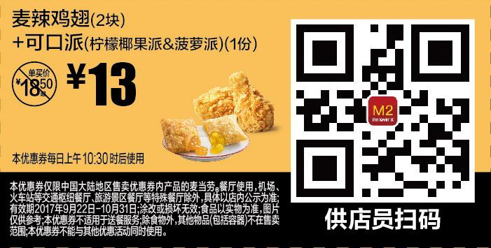麦当劳优惠券M2:麦辣鸡翅(2块)+可口派(柠檬椰果派&菠萝派) 优惠价13元