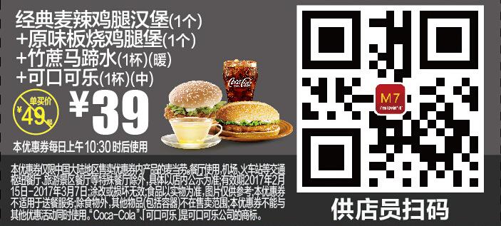 麦当劳优惠券M7:经典麦辣鸡腿汉堡(1个)+原味板烧鸡腿堡(1个)+竹蔗马蹄水(1杯)(暖)+可口可乐(1杯)(中) 优惠