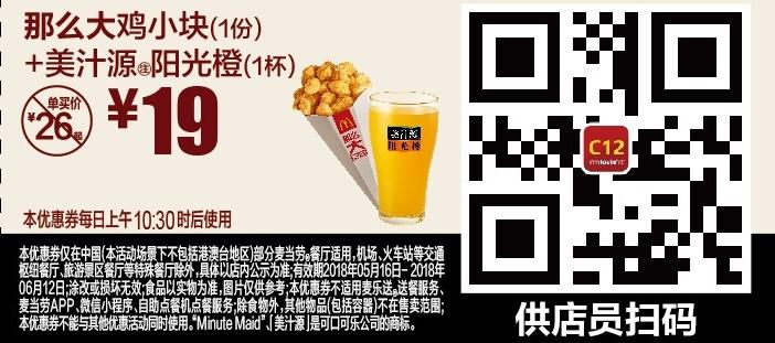 麦当劳优惠券C12:那么大鸡小块+美汁源阳光橙 优惠价12元