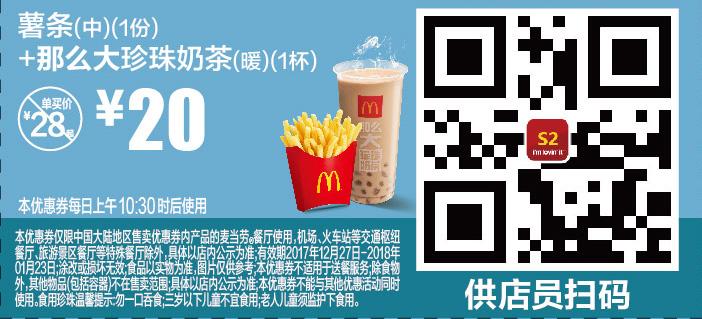 麦当劳优惠券S2:薯条(中)+那么大珍珠奶茶(暖) 优惠价20元