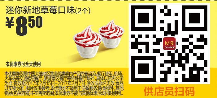 麦当劳优惠券M9:迷你新地草莓口味(2个) 优惠价8.5元
