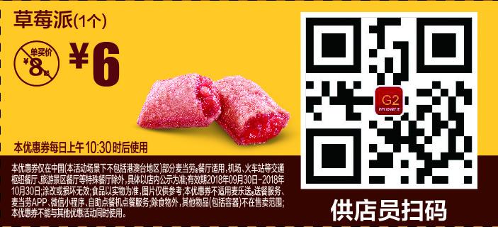 麦当劳手机优惠券G2:草莓派(1个) 优惠价6元