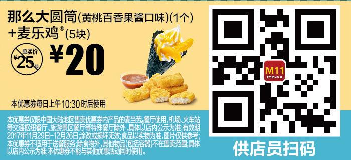 麦当劳优惠券M11:那么大圆筒(黄桃百香果酱口味)+麦乐鸡(5块) 优惠价20元
