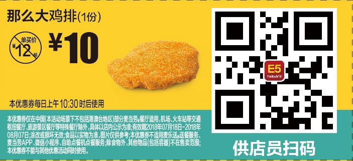 麦当劳优惠券E5:那么大鸡排(1份) 优惠价10元