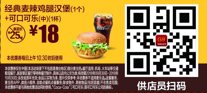麦当劳手机优惠券G9:经典麦辣鸡腿汉堡(1个)+可口可乐中杯 优惠价18元