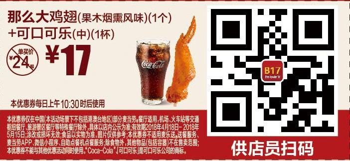 麦当劳优惠券B17:那么大鸡翅(果木烟熏风味)+可口可乐(中) 优惠价17元