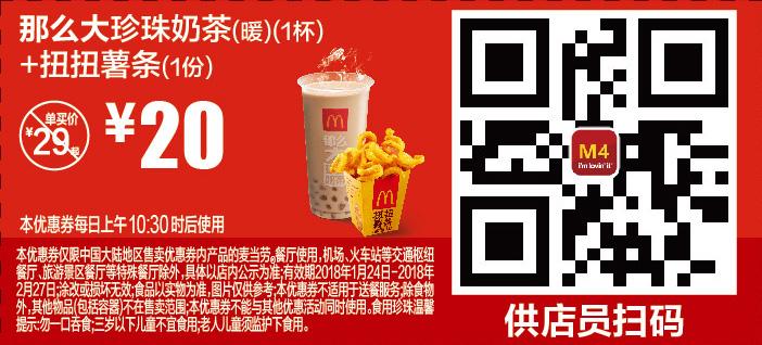 麦当劳优惠券M4:那么大珍珠奶茶(暖)+扭扭薯条 优惠价20元