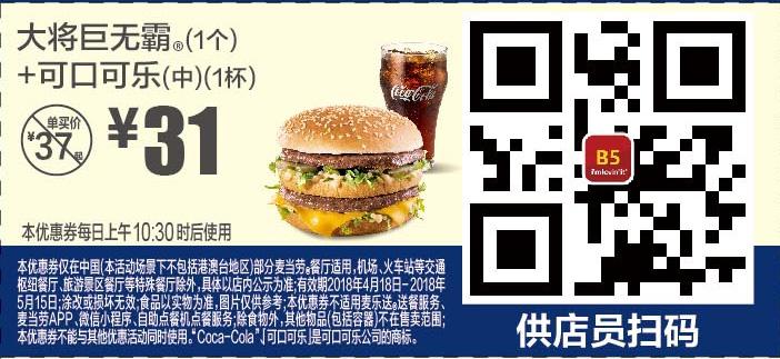 麦当劳优惠券B5:大将巨无霸+可口可乐(中) 优惠价31元