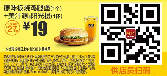 麦当劳优惠券M14:原味板烧鸡腿堡(1个)+美汁源阳光橙(1杯) 优惠价19元