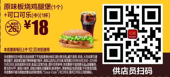 麦当劳手机优惠券G8:原味板烧鸡腿堡(1个)+可口可乐中杯 优惠价18元