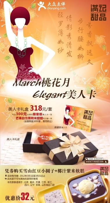 满记甜品优惠券:购买雪山红豆小圆子+椰汁紫米软糕特价32