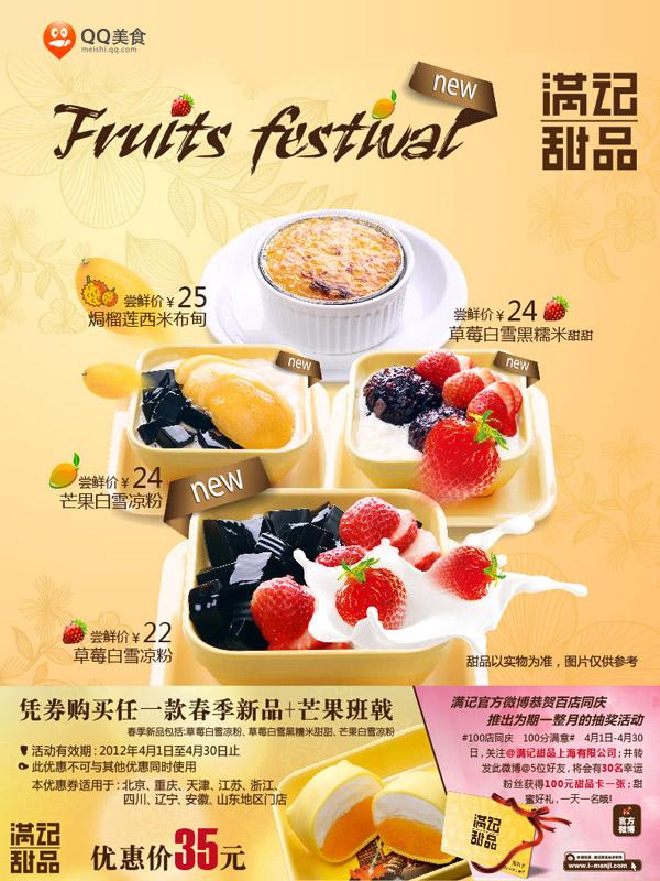 满记甜品优惠券:春季新品+芒果班戟特惠35元