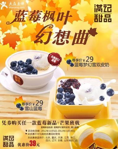 满记甜品优惠券:蓝莓新品+芒果班戟 优惠价39元