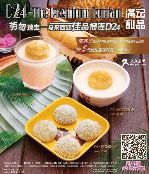满记甜品优惠券(北京、上海、合肥满记甜品优惠券):购D24榴莲奶昔或D24榴莲双皮奶+5元换购榴莲班戟