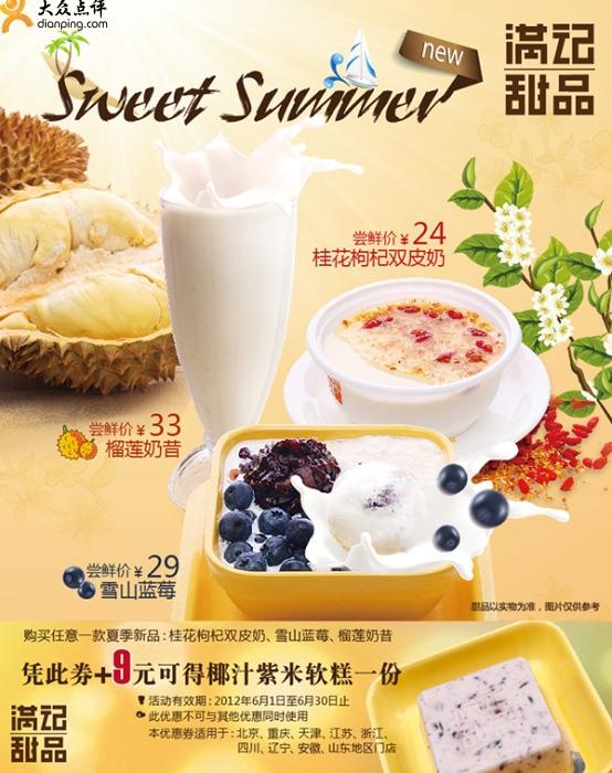 满记甜品优惠券:凭券享新品特惠+9元得椰汁紫米软糕一份