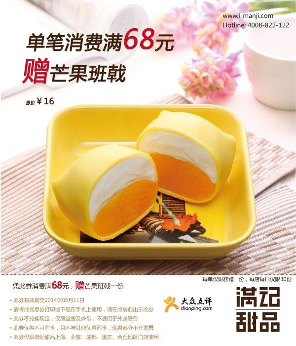满记甜品优惠券(上海、北京、成都、重庆、合肥满记甜品):单笔消费满68元赠芒果班戟