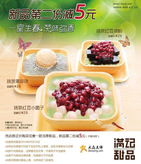 满记甜品优惠券(上海、北京满记甜品):抹茶新品半价