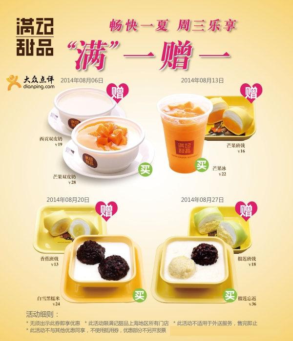 满记甜品优惠券(上海满记甜品):每周三购买指定美食另有美食赠送