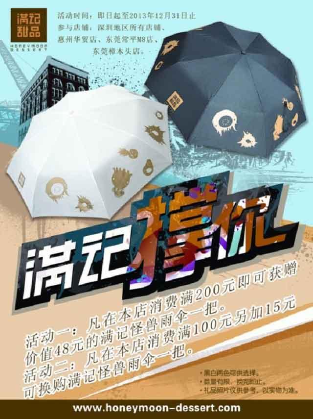 满记甜品优惠券(深圳、惠州、东莞满记甜品):消费满200元赠价值48元满记怪兽雨伞