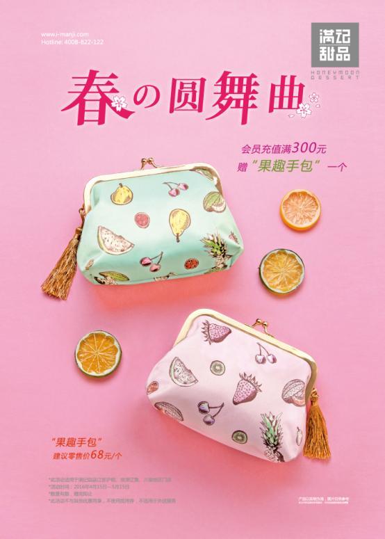 满记甜品优惠券:会员充值满300元赠送果趣手包