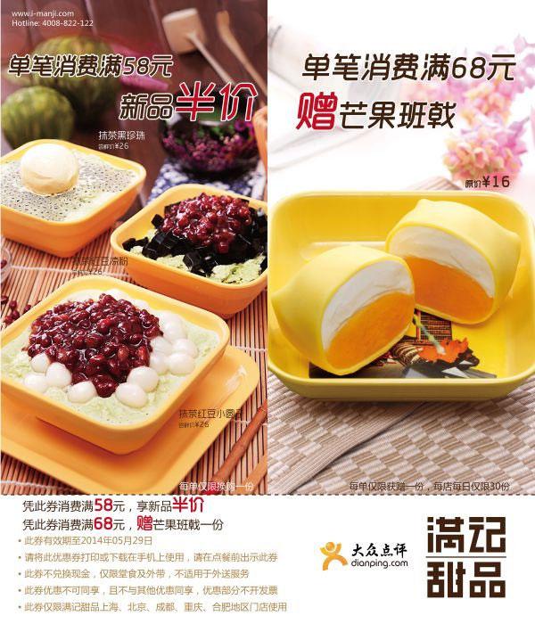 满记甜品优惠券(上海、北京、成都、重庆、合肥满记甜品):单笔消费满58元或满68元享指定优惠