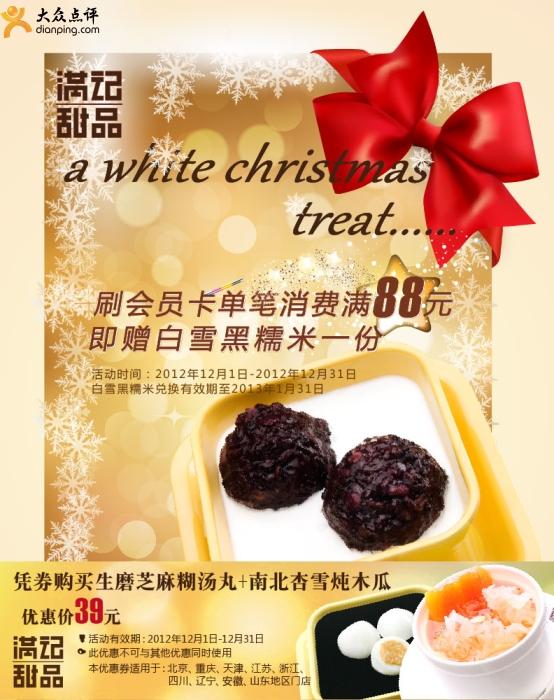 满记甜品优惠券:生磨芝麻糊汤丸+南北杏雪炖木瓜 优惠价39元
