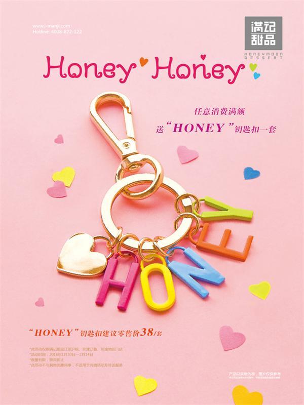 满记甜品优惠券:消费满额赠Honey挂饰一套
