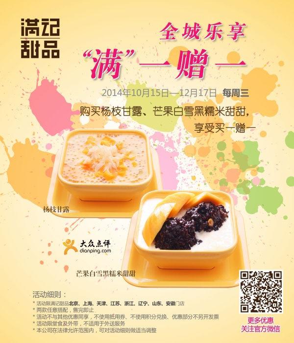 满记甜品优惠券:购杨枝甘露/芒果白雪黑糯米甜甜享买一
