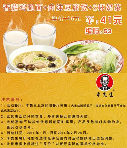 李先生牛肉面优惠券(北京李先生):香菇鸡腿面+肉沫豆腐饭+2杯奶茶 仅售41元 省5元