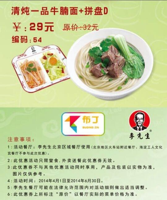 李先生牛肉面优惠券(北京李先生):清炖一品牛腩面+拼盘D 仅售29元 省3元