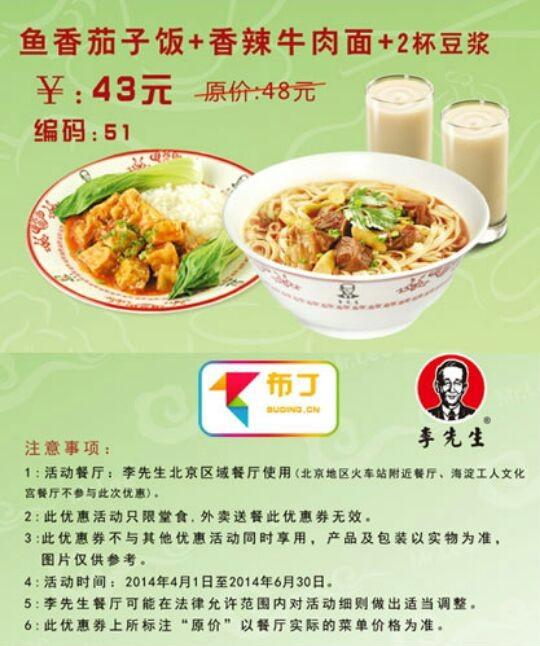 李先生牛肉面优惠券(北京李先生):鱼香茄子饭+香辣牛肉面+2杯豆浆 仅售43元 省5元