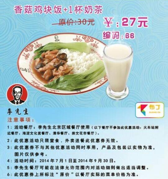 李先生牛肉面优惠券(北京李先生):香菇鸡块饭+1杯奶茶 仅售27元 省3元