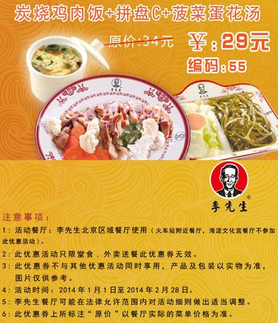 李先生牛肉面优惠券(北京李先生):炭烧鸡肉饭+拼盘C+菠菜蛋花汤 仅售29元 省5元