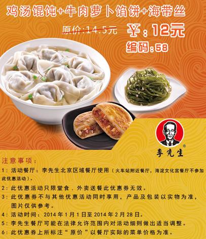 李先生牛肉面优惠券(北京李先生):鸡汤馄饨+牛肉萝卜馅饼+海带丝 仅售12元 省2.5元
