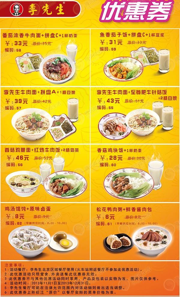 李先生牛肉面优惠券:2013年11-12月北京李先生优惠券