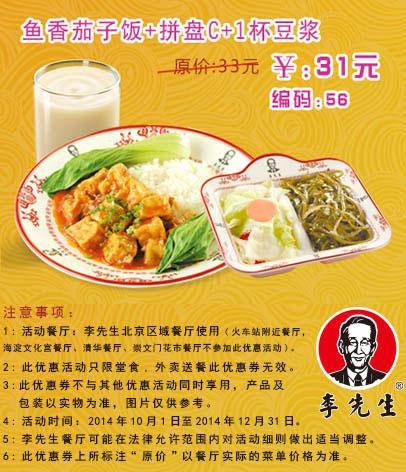 李先生牛肉面优惠券:鱼香茄子饭+拼盘C+1杯豆浆 仅售31元 省2元