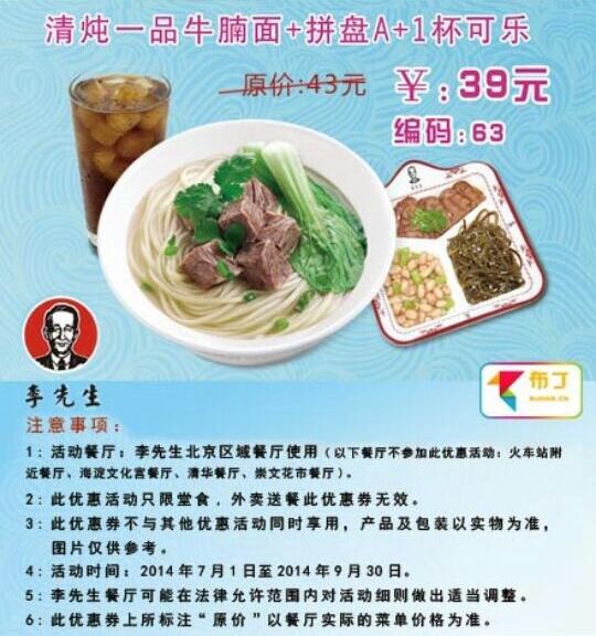 李先生牛肉面优惠券(北京李先生):清炖一品牛腩面+拼盘A+1杯可乐 仅售39元 省4元
