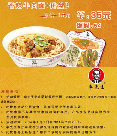 李先生牛肉面优惠券(北京李先生):香辣牛肉面+拼盘B 仅售35元 省3元