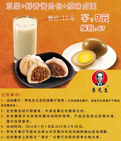 李先生牛肉面优惠券(北京李先生):豆浆+鲜香酱肉包+原味卤蛋 仅售9元 省1元