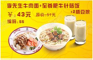 李先生牛肉面优惠券(北京李先生):李先生牛肉面+至尊肥牛针菇饭+2杯豆浆 仅售43元 省8元