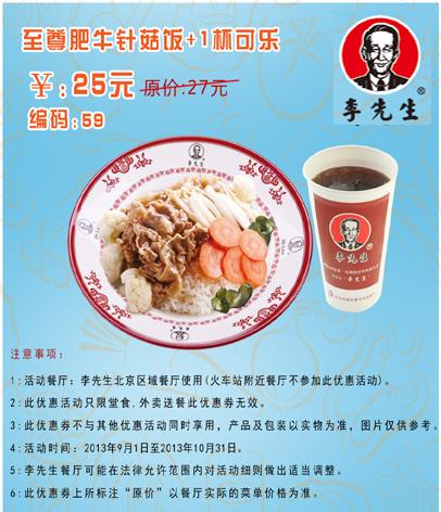李先生牛肉面优惠券(北京李先生):至尊肥牛针菇饭+1杯可乐 仅售25元 省2元