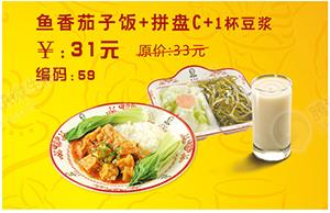 李先生牛肉面优惠券(北京李先生):鱼香茄子饭+拼盘C+1杯豆浆 仅售31元 省2元