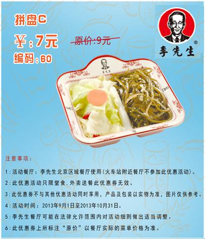 李先生牛肉面优惠券(北京李先生):拼盘C 仅售7元 省2元