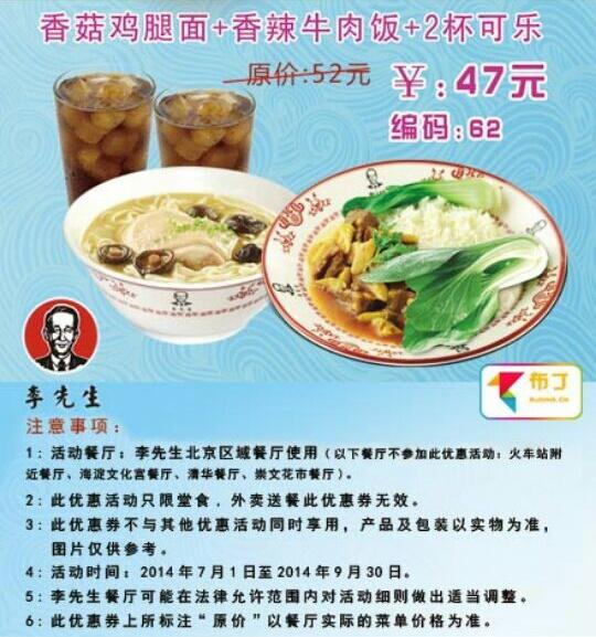 李先生牛肉面优惠券(北京李先生):香菇鸡腿面+香辣牛肉饭+2杯可乐 仅售47元 省5元